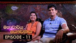 Mahacharya Yauvanaya | Episode 11 - (2018-04-21) | ITN Thumbnail