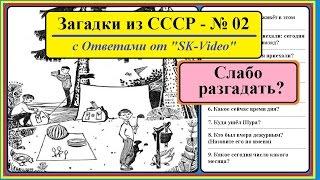 Загадки СССР - № 02 - ТУРИСТЫ (Советские ГОЛОВОЛОМКИ на логику)