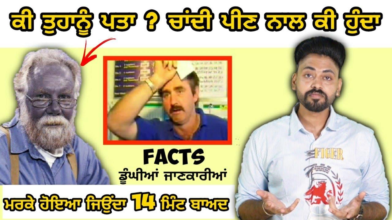 ਕੀ ਤੁਹਾਨੂੰ ਪਤਾ Chandi ਚਾਂਦੀ ਪੀਣ Nal Ki Hunda | ਡੂੰਘੀਆ ਜਾਣਕਾਰੀਆਂ | Punjabi Facts | Sci Hub | biology