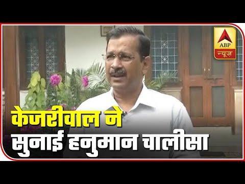 Arvind Kejriwal Recites Hanuman Chalisa   ABP News Exclusive