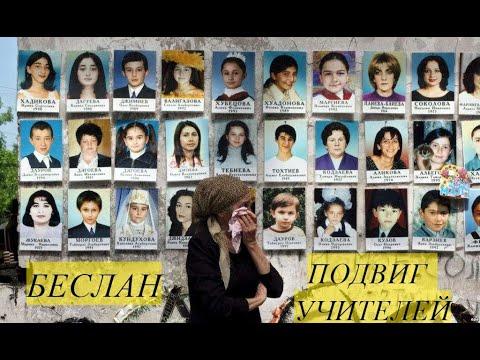 Подвиг учителей. Беслан: учителя погибли, спасая учеников