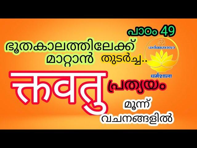 ക്തവതു പ്രത്യയം തുടർച്ച... (പാഠം 49) DHARMASAALA, KIRAN KUMAR R.