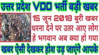 UPSSSC VDO BHARTI बड़ी खबर धरने पर उतर आए लोग हे भगवान अब क्या हो गया देख कर होश उड़ जाएंगे ।।