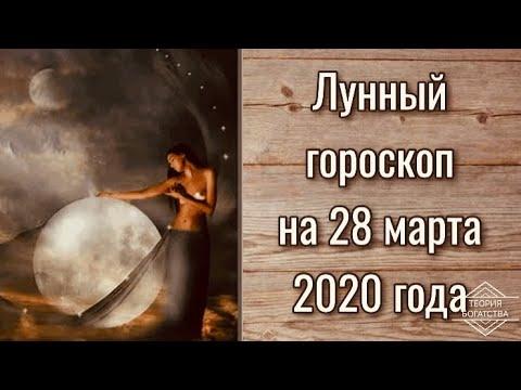 ЛУННЫЙ ГОРОСКОП на 28 марта 2020 года