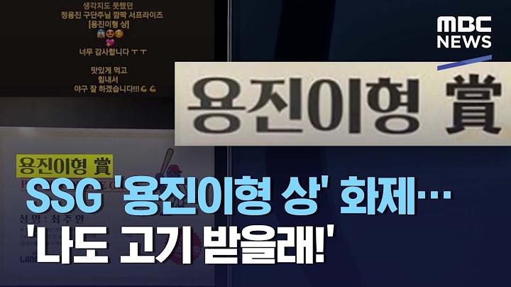 SSG '용진이형 상' 화제…'나도 고기 받을래!' (2021.04.06/뉴스데스크/MBC)