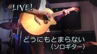 僕が参加しているバンドのライブで、Opening Act としてソロギターを弾...