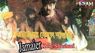 Jamaier Kole Shasuri.জামায়ের কোলে শাশুড়ী .Swapan Raut/New Purulia Bangla Comedy Video 2018