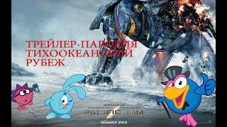 Тихоокеанский рубеж русский трейлер-пародия