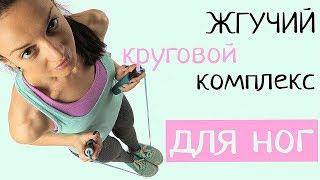 Тренировка для ПОХУДЕНИЯ ног II Я худею с Екатериной Кононовой