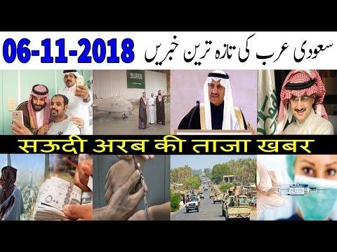 Saudi Arabia Latest News Today Urdu Hindi   06-11-2018   Saudi King Salman   Muhammad bin Slaman