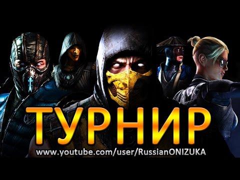 Поиграл в Mortal Kombat X первые впечатления YouTube