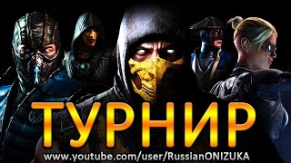 Mortal Kombat XL - ВТОРОЙ ТУРНИР СУПЕР ЗАДРОТОВ (приз игра для PS4)