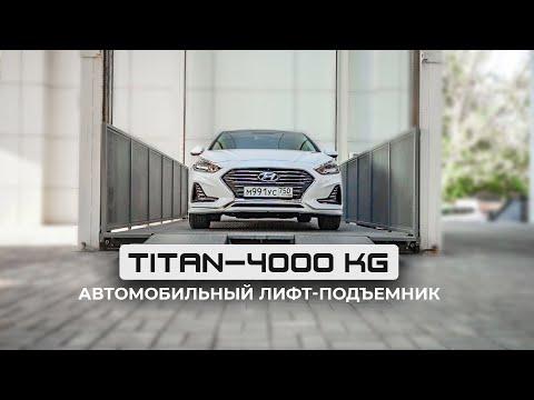 Автомобильный лифт-подъемник с высотой подъема 10м  TITAN 4000 KG