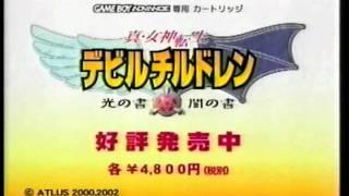 03年9月12日発売 / DemiKids: Light/Dark Version.