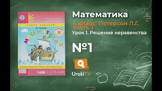 Урок 1 Задание 1 – ГДЗ по математике 4 класс (Петерсон Л.Г.) Часть 1