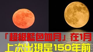 「超級藍色血月」出現在今年一月,上一次出現是150年前