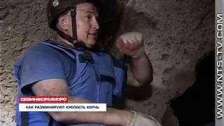 27.06.2017 Как спасатели МЧС разминируют крепость Керчь