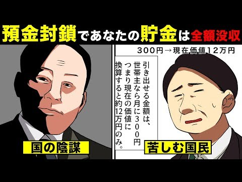 【漫画】預金封鎖であなたの貯金が全額没収!?日本終了のXデーは202◯年?