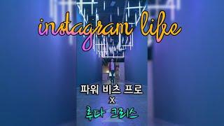 [Freestyle] 인스타그램이 춤에 미치는 영향 / 파워 비츠 프로 x 루다 크리스 x 디자인 비엔날레 / 메세지