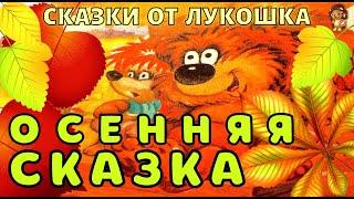 ОСЕННЯЯ СКАЗКА | Сказка | Сергей Козлов | Аудиосказка | Детские книги | Сказки на ночь