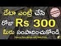 How to earn money with data entry in telugu || easy money online || డేటా ఎంట్రీ తో డబ్బు సంపాదన ఎలా