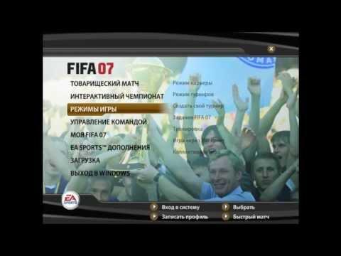 Эра футбола 1 (# Первый за 7 лет обзор на FIFA 07)