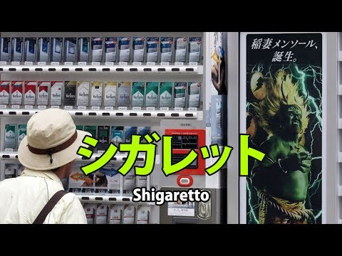Buying Cigarettes In Japan