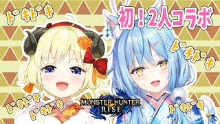 【MONSTER HUNTER RISE】ラミィちゃんとの初2人コラボにドキドキひつじ...?!【角巻わため/ホロライブ4期生】