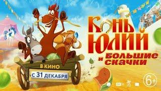 Конь Юлий и большие скачки - Трейлер - Тизер // мультфильм