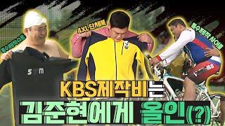 [남자의 자격 #41] 오로지 김준현만을 위해서!!  …