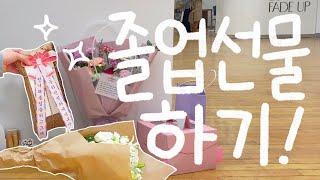 제로웨이스트 졸업선물 브이로그 Feat. 친구들 반응 …
