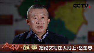 《人物·故事》 20201225 把论文写在大地上·岳奎忠| CCTV科教 - YouTube