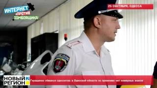 25.09.15 Геращенко обманул одесситов: в Одессе по прежнему нет автомобильных номеров
