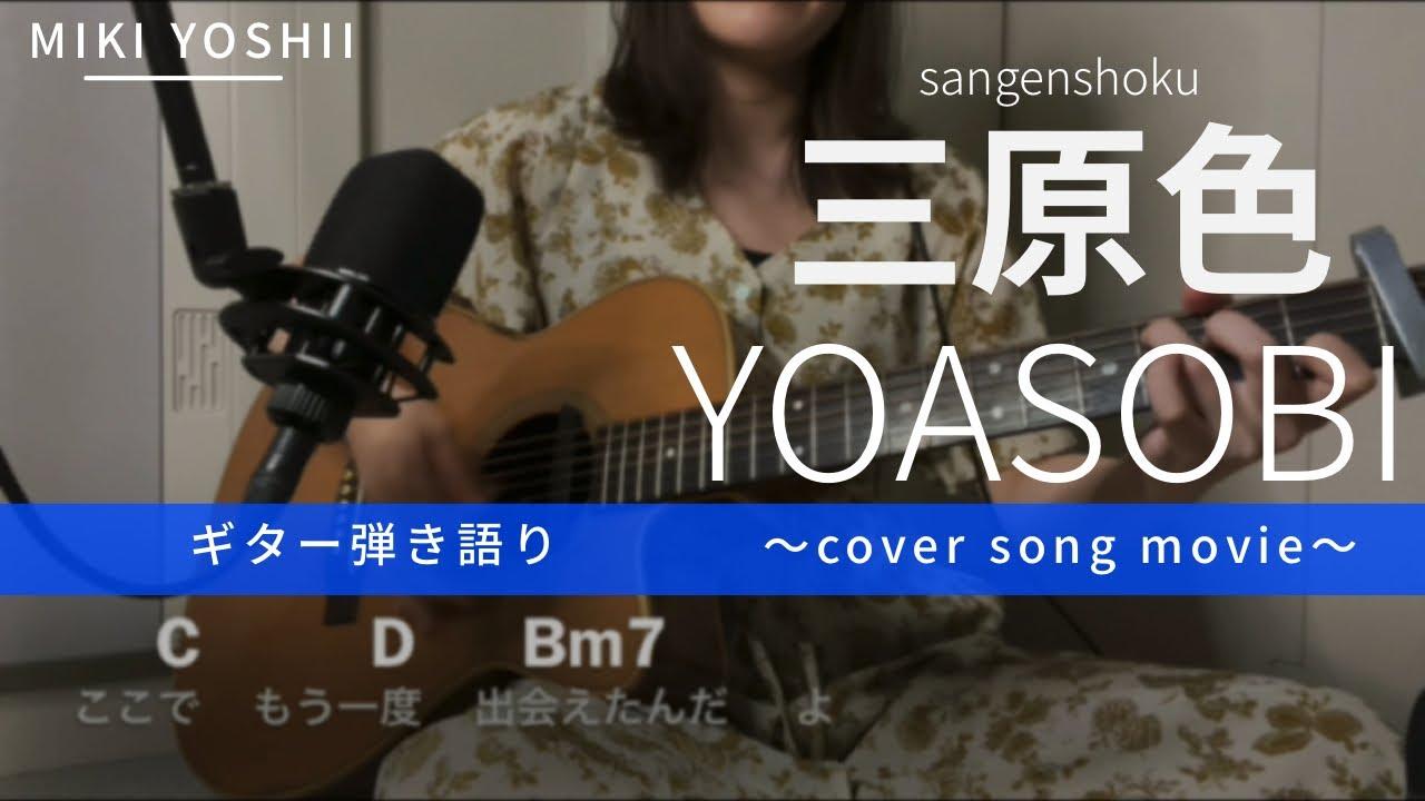 【弾き語り】三原色 / YOASOBI(カバー)【歌詞コード付き】