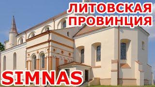 Simnas ???????? Литовский провинциальный городок.