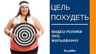 Как похудеть Как МарьИвана ставила Цель на похудение и правильное питание