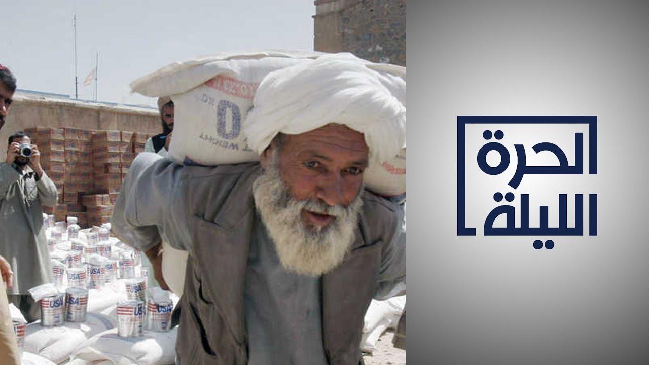 حملة تبرعات ينظمها مسيحيون ويهود في منطقة واشنطن الكبرى لصالح الأفغان  - 23:53-2021 / 9 / 14