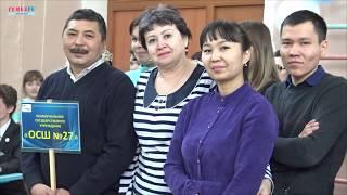 Награждение участников спартакиады,проходившей среди работников образования г.Темиртау