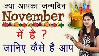 क्या आपका बर्थडे नवंबर महीने में है    Chamatkari Samadhan    November birthday