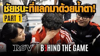 สารคดี RoV Behind The Game | Part 1