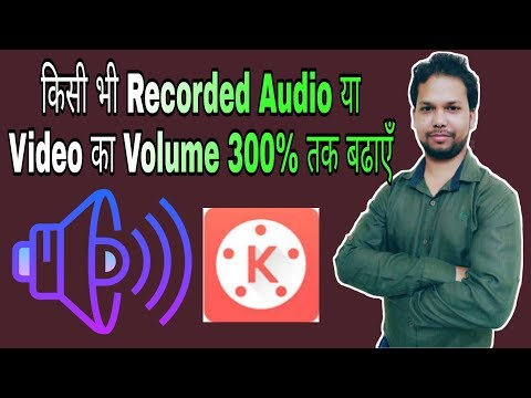 How to increase the recorded Audio or Video Volume by 300% - Kinemaster Tutorial