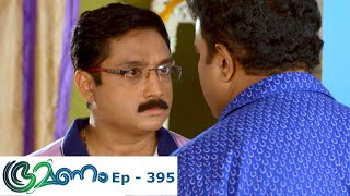 Bhramanam | Episode 395 - 21 August 2019 | Mazhavil Manorama