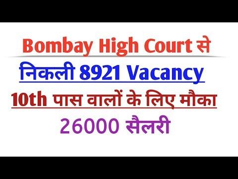BOMBAY HIGH COURT 8921 VACANCY FOR JUNIOR CLERK, STENO AND PEON | BOMBAY HIGH COURT 8921 VACANCY