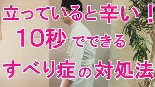 立っていて辛い!10秒でできるすべり症の対処法 大阪の整体『西住之江整体院』 thumbnail