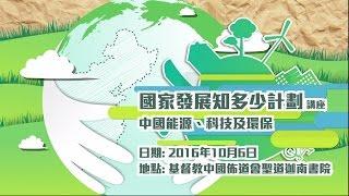 【國家發展知多少】聖道迦南書院講座:中國能源、科技及環保.第