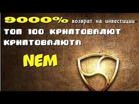 Криптовалюта NEM / Топ 100 прибыльных криптовалют / купить NEM