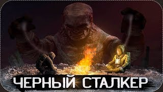 Черный Сталкер - Жуткая История По Игре «S.T.A.L.K.E.R.» / Видео