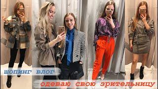 ШОПИНГ ВЛОГ ОДЕВАЮ СВОЮ ЗРИТЕЛЬНИЦУ 10 ОБРАЗОВ BERSHKA ZARA STRADIVARIUS AlenaPetukhova