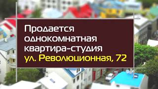 Продается квартира студия в центре Уфы по ул  Революционная, 72 вид<