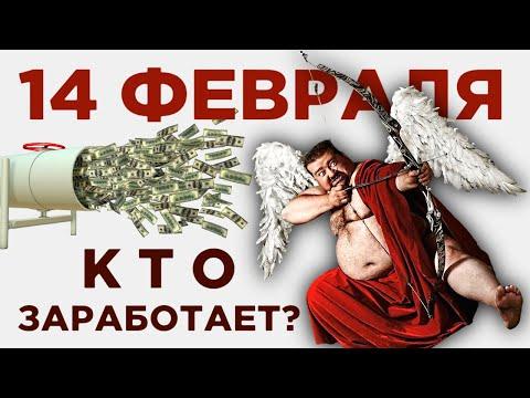 Кто заработает на Дне святого Валентина? Отчет Яндекса и утечка в Сбербанке / Финансовые новости